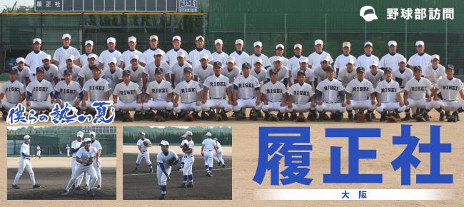 野球 プロ 選手 履正 出身 社