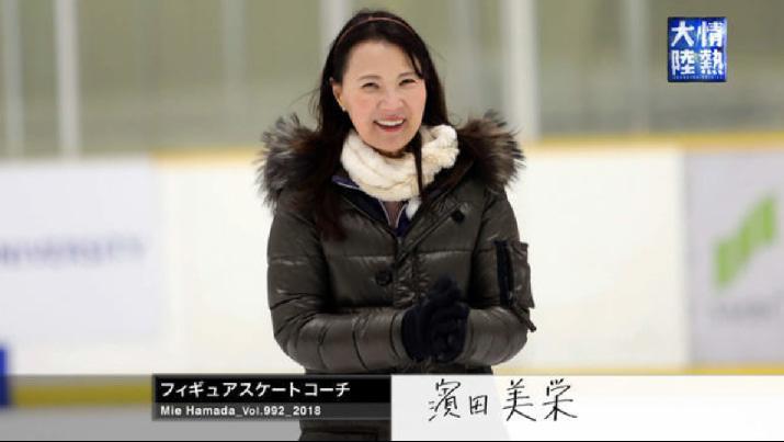 「浜田美栄コーチ 画像」の画像検索結果